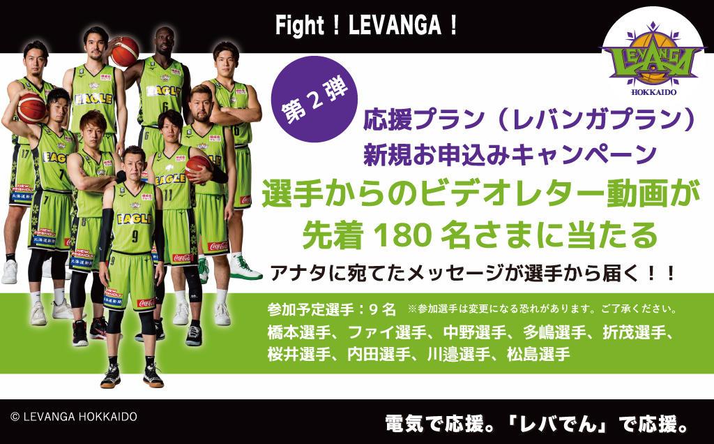 LEVANGA campaign.jpg