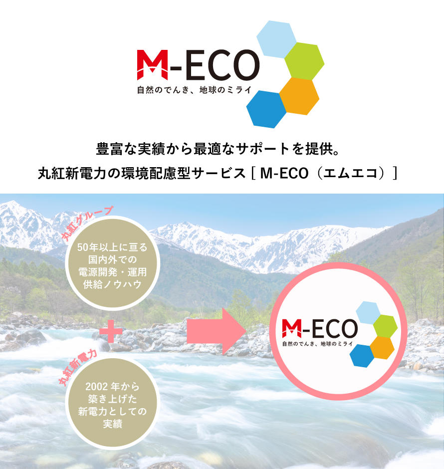 m-eco_title.jpg