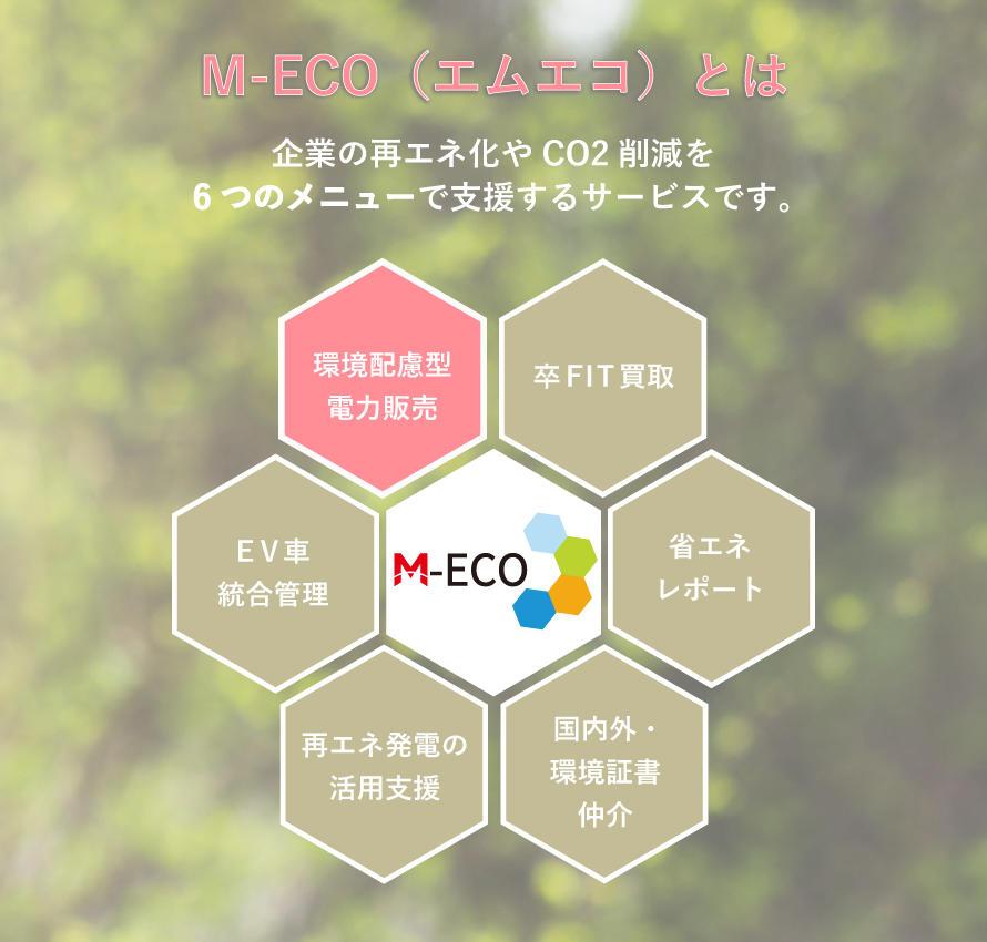 meco_servicenew.jpg